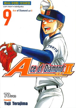 Ace of Diamond act2 เล่ม 9