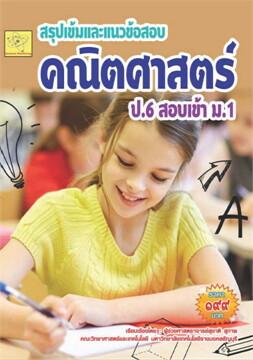 แนวข้อสอบ วิชาคณิตศาสตร์ ชั้น ป.6 เตรียมสอบเข้า ม.1 (ฟรี)