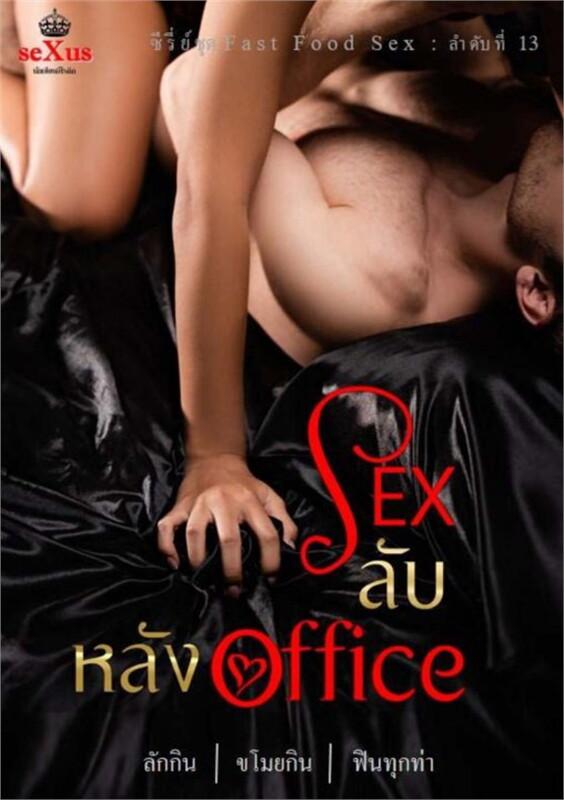 Sex ลับ หลัง Office