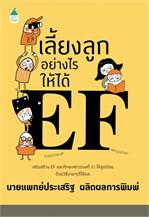 เลี้ยงลูกอย่างไรให้ได้ EF (หนังสือเสียง/Audiobook)