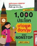 1,000 ประโยค เก่งพูดอังกฤษแบบ NONSTOP (พิมพ์ครั้งที่ 2)