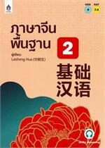 ภาษาจีนพื้นฐาน 2