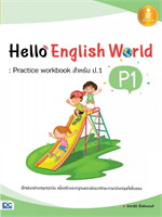 Hello English World P1 : Practice Workbook สำหรับ ป.1