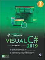 คู่มือ coding  ด้วย Visual Visual C# 2019 ฉบับผู้เริ่มต้น