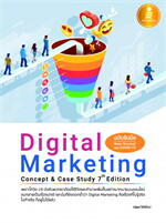 Digital Marketing : Concept & Case Study 7th Edition