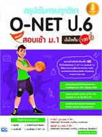 สรุปเข้มครบทุกวิชา O-Net ป.6 พิชิตสอบเข้า ม.1