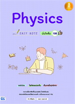Easy Note Physics