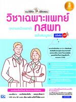 แนะวิธีคิดพิชิตสอบวิชาเฉพาะแพทย์ กสพท (ความถนัดแพทย์) ฉบับสมบูรณ์