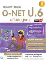 สรุปหลักคิดพิชิตสอบ O-Net ป.6 ฉบับสมบูรณ์
