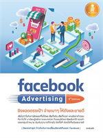 Facebook Advertising 2nd edition : ยิงแอดตรงเป้า จ่ายเบาๆ ให้ดังและขายดี
