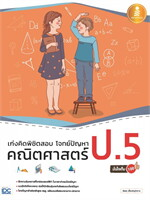 เก่งคิดพิชิตสอบ โจทย์ปัญหา คณิตศาสตร์ ป.5