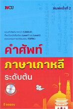คำศัพท์ภาษาเกาหลี ระดับต้น (พิมพ์ครั้งที่ 2)