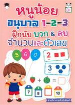 หนูน้อยอนุบาล 1-2-3 ฝึกนับ บวก & ลบ จำนวนและตัวเลข (3+)
