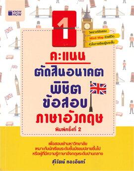 1 คะแนนตัดสินอนาคต พิชิตข้อสอบภาษาอังกฤษ (พิมพ์ครั้งที่ 2)