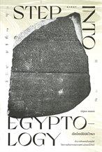 เปิดโลกอียิปต์วิทยา: STEP INTO EGYPTOLOGY