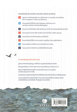 HISTORY OF SCANDINAVIA ประวัติศาสตร์สแกนดีเนเวีย