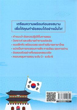 EASY TOPIK ll คู่มือเตรียมสอบวัดระดับภาษาเกาหลี : TOKIK ll (พิมพ์ครั้งที่ 2)