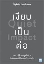 เงียบเป็นต่อ (Quiet Impact)