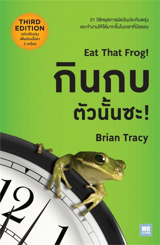 กินกบตัวนั้นซะ! (ฉบับปรับปรุง) (Eat That Frog! [3rd Edition])