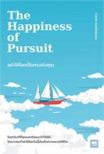อย่าให้โลกเป็นกรงขังคุณ (The Happiness of Pursuit)