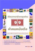 เรียนภาษาอังกฤษผ่าน 99 คำคมหนังดัง