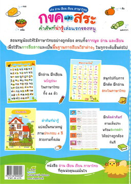 เก่ง อ่าน เขียน เรียน ภาษาไทย กขค และ สระ คำศัพท์น่ารู้เล่มแรกของหนู