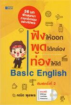 ฟังให้ออก พูดได้คล่อง ท่องให้ได้ Basic English (พิมพ์ครั้งที่ 2)