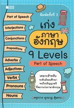 เก่งภาษาอังกฤษ 9 Levels Part of Speech (พิมพ์ครั้งที่ 3)