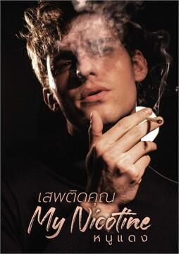 My Nicotine เสพติดคุณ