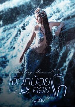 The Sexy Mermaid เงือกน้อยคอยรัก