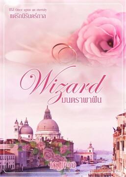 Wizard มนตราพาฝัน