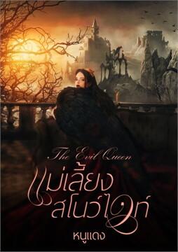 The Evil Queen แม่เลี้ยงสโนว์ไวท์