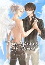 The Spirit of Dove หลงปักษา