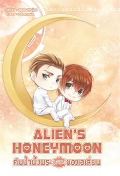 Alien's Honeymoon คืนน้ำผึ้งพระจันทร์ของเอเลี่ยน