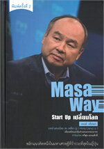 Masa Way Start Up เปลี่ยนโลก (พิมพ์ครั้งที่ 2)