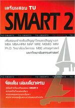 เตรียมสอบ TU SMART 2 เล่มเดียวครบ