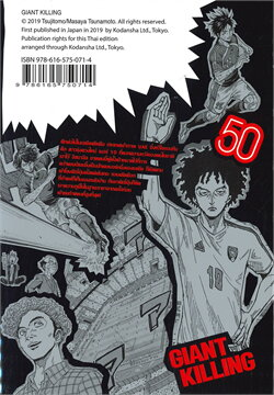 GIANT KILLING เล่ม 50
