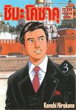 ชิมะ โคซาคุ ภาคประธานบริษัท เล่ม 3
