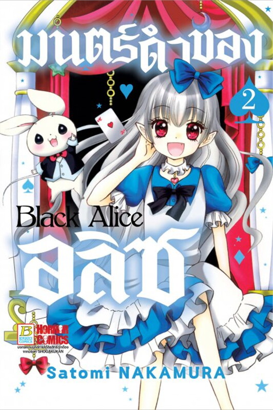 Black Alice มนตร์ดำของอลิซ เล่ม 2