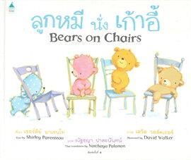 ลูกหมีนั่งเก้าอี้ Bears on Chairs