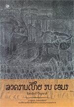 สงครามไทย รบ เขมร