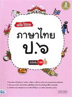 เก่งไว ไม่ยาก ภาษาไทย ป.๖ มั่นใจเต็ม 100