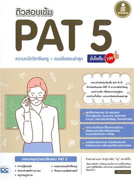 ติวสอบเข้ม PAT 5 ความถนัดวิชาชีพครู + แนวข้อสอบล่าสุด มั่นใจเต็ม 100