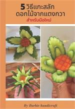 5 วิธีแกะสลักดอกไม้จากแตงกวา (สำหรับมือใหม่)