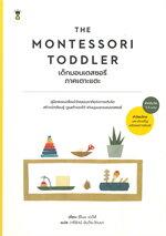 THE MONTESSORI TODDLER เด็กมอนเตสซอรี ภาคเตาะแตะ (สำหรับวัย 1-3 ขวบ)