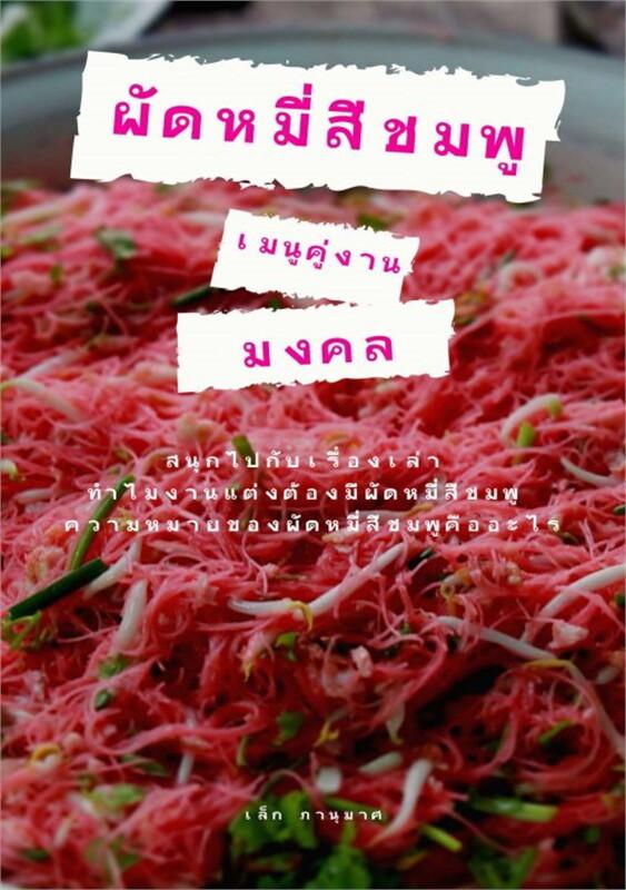 ผัดหมี่สีชมพู เมนูคู่งานมงคล