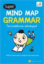 Super MIND MAP GRAMMAR ไวยากรณ์อังกฤษ ฉบับสมบูรณ์