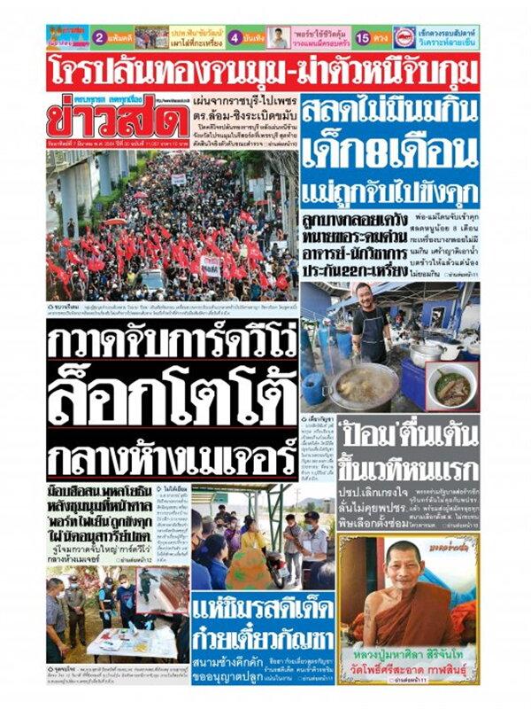 หนังสือพิมพ์ข่าวสด วันอาทิตย์ที่ 7 มีนาคม พ.ศ. 2564