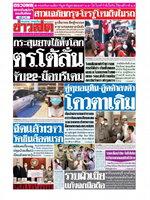 หนังสือพิมพ์ข่าวสด วันอังคารที่ 2 มีนาคม พ.ศ. 2564