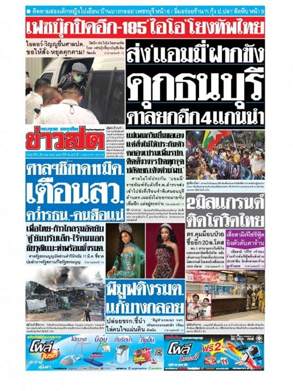 หนังสือพิมพ์ข่าวสด วันศุกร์ที่ 5 มีนาคม พ.ศ. 2564